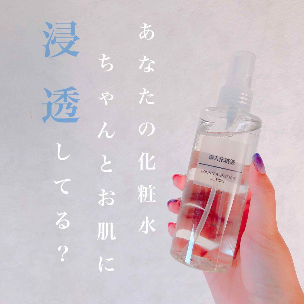 導入 液 化粧 良品 無印