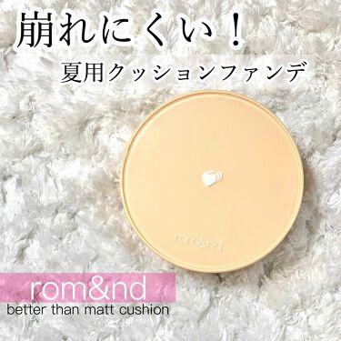ベターザンマットクッション/rom&nd/クッションファンデーション by cocoa