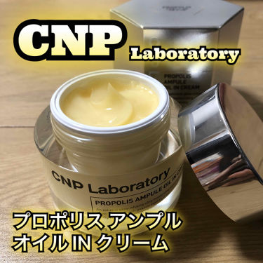 プロポリスアンプル オイルインクリーム/CNP Laboratory/フェイスクリームを使ったクチコミ(1枚目)