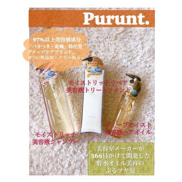 プルント モイストリッチ美容液シャンプー/モイストリッチリペア美容液トリートメント/Purunt./シャンプー・コンディショナーを使ったクチコミ(1枚目)
