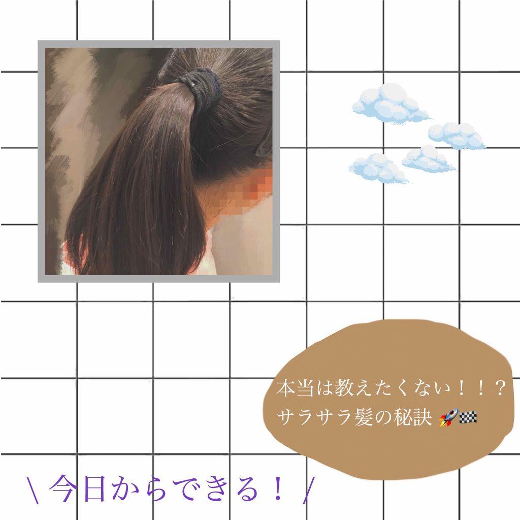 方法 に 髪 サラサラ を する