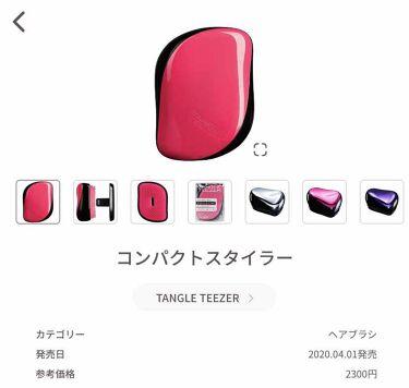 コンパクトスタイラー/TANGLE TEEZER/ヘアケアグッズを使ったクチコミ(4枚目)
