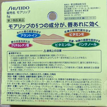 モアリップL(医薬品)/SHISEIDO/リップケア・リップクリームを使ったクチコミ(2枚目)