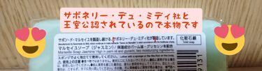 サボン・ド・マルセイユ(マルセイユソープ)/DAISO/洗顔石鹸を使ったクチコミ(3枚目)
