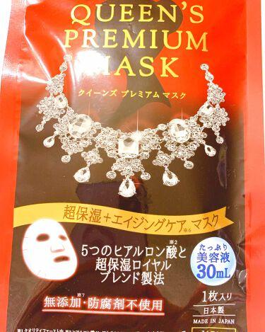 クイーンズプレミアムマスク 超保湿+エイジングケアマスク/クオリティファースト/シートマスク・パックを使ったクチコミ(1枚目)