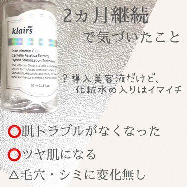 Freshly Juiced Vitamin Drop/Klairs/美容液を使ったクチコミ(2枚目)