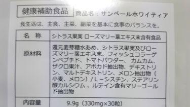サンベールホワイティア/その他/健康サプリメントを使ったクチコミ(2枚目)