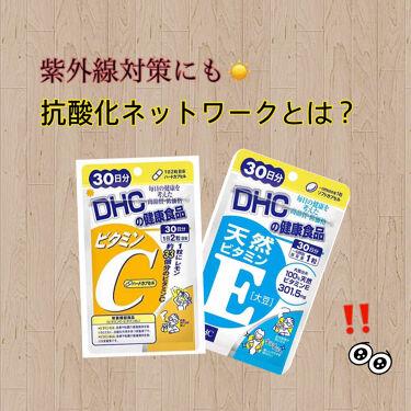 天然ビタミンE[大豆]/DHC/美肌サプリメントを使ったクチコミ(1枚目)