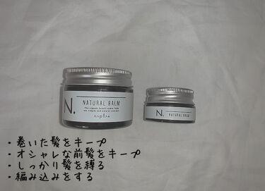 N. ナチュラルバーム/N./ヘアワックス・クリームを使ったクチコミ(2枚目)