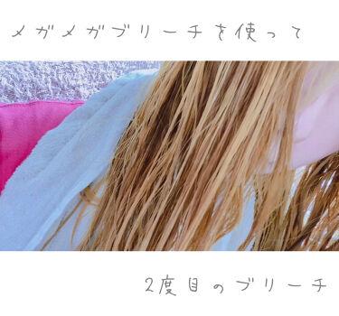 【画像付きクチコミ】got2bの【ボンディング・ブリーチ】を使用しました。過去に1度だけブリーチしたことはあるのですが、ほとんど生え変わっています。髪の量が多めなので2個セットを買いました。(2個セットのほうが安いです)アッシュピンクにしたいので2回ブリ...