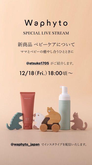 Waphyto公式アカウント on LIPS 「12月18日(金)18時頃より、Waphyto公式Instag..」(1枚目)