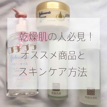 肌をうるおす保湿浸透水バランシング/松山油脂/化粧水を使ったクチコミ(1枚目)