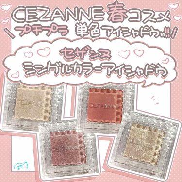27 / tunaさんの「CEZANNEシングルカラーアイシャドウ<パウダーアイシャドウ>」を含むクチコミ