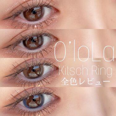 キッチュリング ワンデー(Kitsch Ring 1day)/OLOLA/カラーコンタクトレンズを使ったクチコミ(1枚目)
