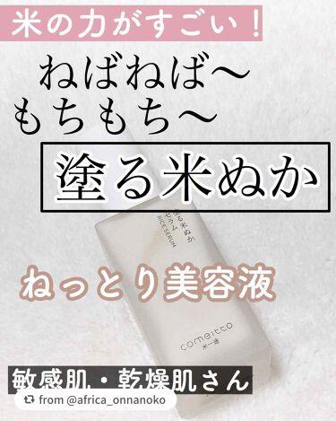 塗る米ぬかセラム/米一途/美容液を使ったクチコミ(1枚目)