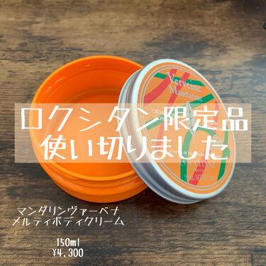 マンダリンヴァーベナ メルティボディクリーム/L'OCCITANE/ボディクリームを使ったクチコミ(1枚目)