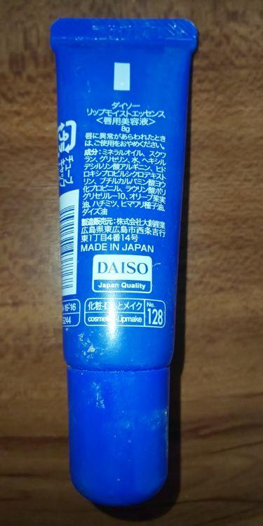 リップモイストエッセンス/DAISO/リップケア・リップクリームを使ったクチコミ(2枚目)