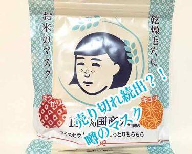 ちゃんこさんの「毛穴撫子お米のマスク<シートマスク・パック>」を含むクチコミ