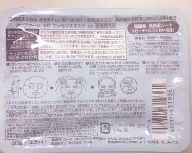 エッセンスマスク (ビタミンC)/クリアターン/シートマスク・パックを使ったクチコミ(2枚目)