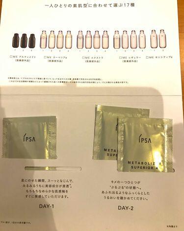 ME エクストラ 2/IPSA/化粧水を使ったクチコミ(1枚目)
