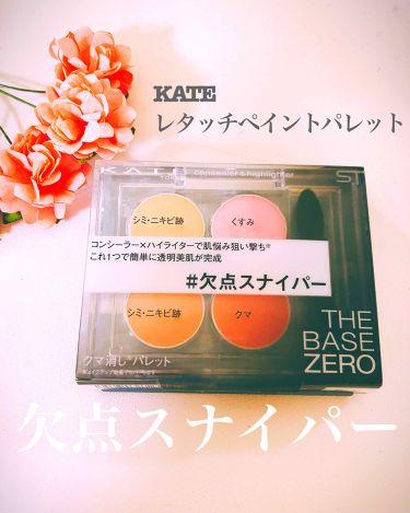 レタッチペイントパレット/KATE/コンシーラー by ☆☆...mai...☆☆