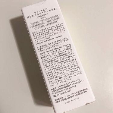 ボタニカルモイストセラム/ヴァントルテ/美容液を使ったクチコミ(2枚目)