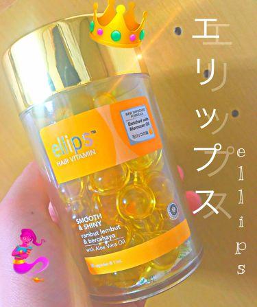 スムース&シャイニー SMOOTH&SHINY【ボトルタイプ】/ellips/アウトバストリートメントを使ったクチコミ(1枚目)