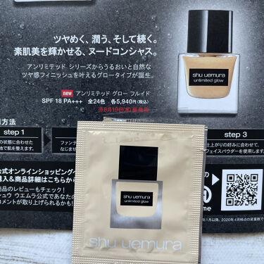 アンリミテッド グロー フルイド/shu uemura/リキッドファンデーションを使ったクチコミ(1枚目)