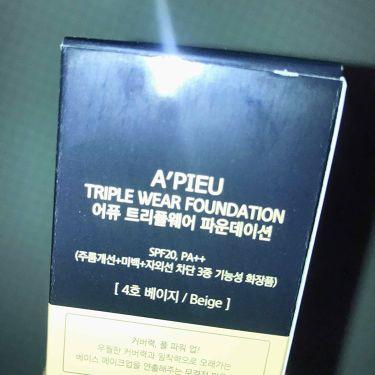トリプルウェアファンデーション/A'PIEU/リキッドファンデーションを使ったクチコミ(2枚目)