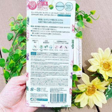 コンフォート UV ミルク [ラスター クリア]/do natural/日焼け止め(顔用)を使ったクチコミ(3枚目)