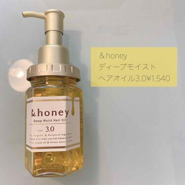 ディープモイスト ヘアオイル3.0/&honey/アウトバストリートメントを使ったクチコミ(3枚目)