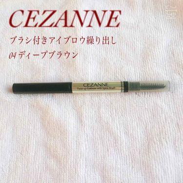 ブラシ付きアイブロウ繰り出し/CEZANNE/アイブロウペンシルを使ったクチコミ(1枚目)