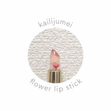フラワーリップスティック/Kailijumei/口紅を使ったクチコミ(1枚目)