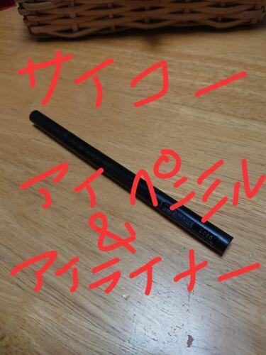 アイフレームデザイナー/KATE/ペンシルアイライナーを使ったクチコミ(1枚目)