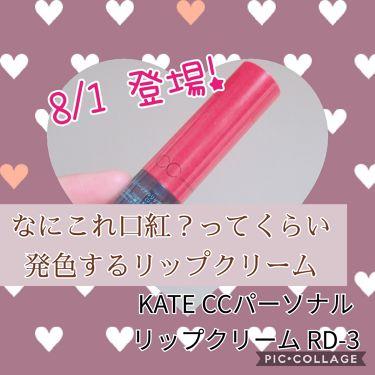 CCパーソナルリップクリーム/KATE/リップケア・リップクリームを使ったクチコミ(1枚目)