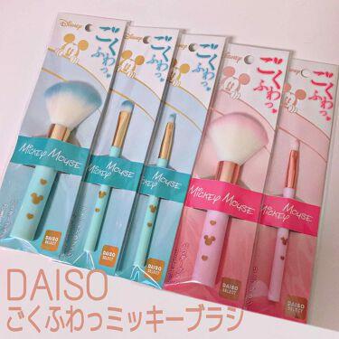 ごくふわっ ミッキーブラシ/DAISO/メイクブラシを使ったクチコミ(1枚目)