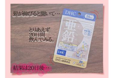 亜鉛 30日分【栄養機能食品(亜鉛)】/DHC/健康サプリメントを使ったクチコミ(1枚目)