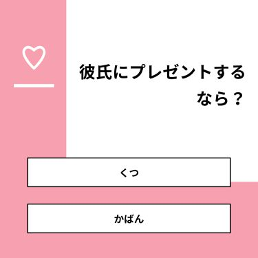 fantastic_lips_686b on LIPS 「【質問】彼氏にプレゼントするなら?【回答】・くつ:22.2%・..」(1枚目)