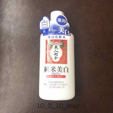 純米美白化粧水/美人ぬか/化粧水を使ったクチコミ(1枚目)