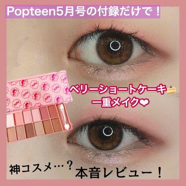 Popteen 2020年5月号/Popteen /雑誌を使ったクチコミ(1枚目)