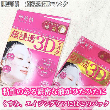 超浸透3Dマスク(エイジング保湿)/肌美精/シートマスク・パックを使ったクチコミ(1枚目)