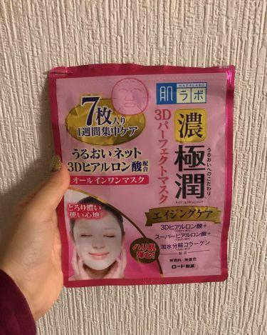 極潤3Dパーフェクトマスク/肌ラボ/シートマスク・パックを使ったクチコミ(1枚目)