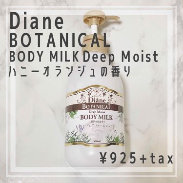 ボタニカルボディミルク ディープモイスト ハニーオランジュの香り/モイスト・ダイアン/ボディローション・ミルクを使ったクチコミ(1枚目)