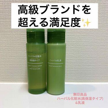 ハーバル化粧水・高保湿タイプ/無印良品/化粧水を使ったクチコミ(1枚目)