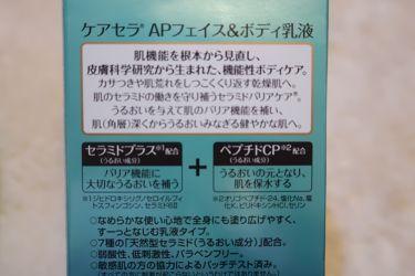 APフェイス&ボディ乳液/ケアセラ/ボディローション・ミルクを使ったクチコミ(2枚目)