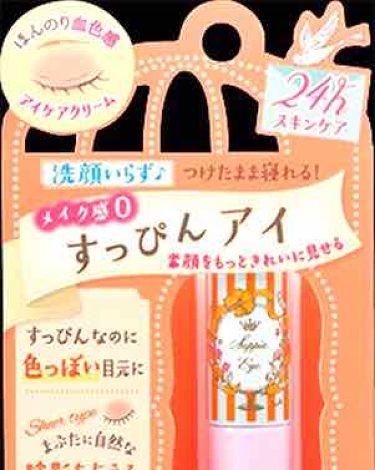 すっぴんアイケアスティック/クラブ/アイケア・アイクリームを使ったクチコミ(2枚目)