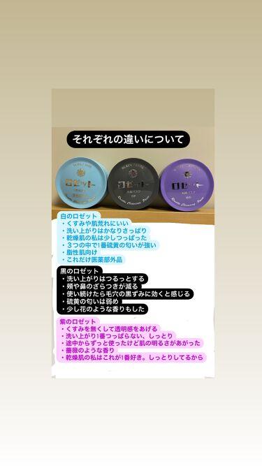 ロゼット 洗顔パスタ 荒性肌/ロゼット/洗顔フォームを使ったクチコミ(4枚目)