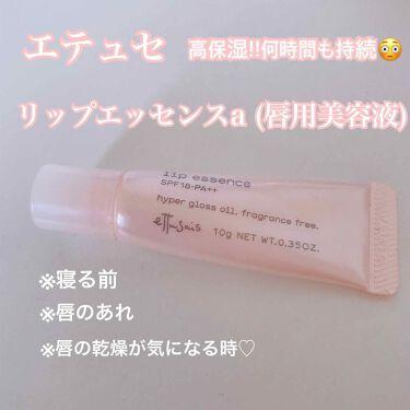 ヒナさんの「ettusaisリップエッセンスaa<リップケア・リップクリーム>」を含むクチコミ