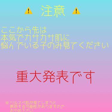 チョコラザーネ  プラス(医薬品)/エーザイ/ボディクリームを使ったクチコミ(1枚目)