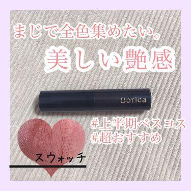 スティックプランパー エクストラセラム/Borica/口紅を使ったクチコミ(1枚目)